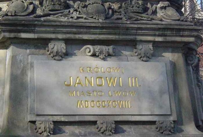Оригинальная таблица со львовского памятника.jpg