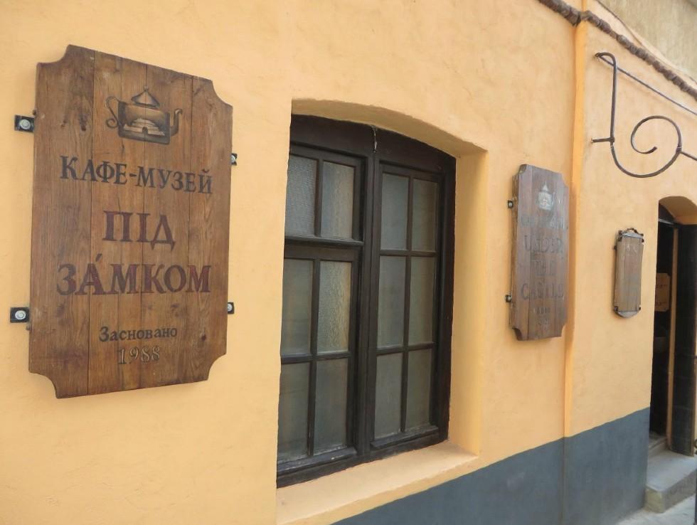 Кафе-музеё Під замком.jpg