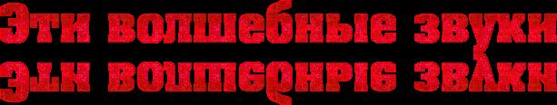 4maf_ru_pisec_2013_01_29_23-04-46_51080581377cd