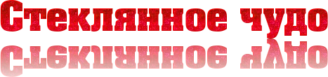 4maf_ru_pisec_2013_01_29_21-36-16_51080581377cd