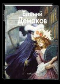 DemakovAlbum