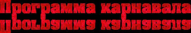 4maf_ru_pisec_2013_01_29_21-45-15_51080581377cd