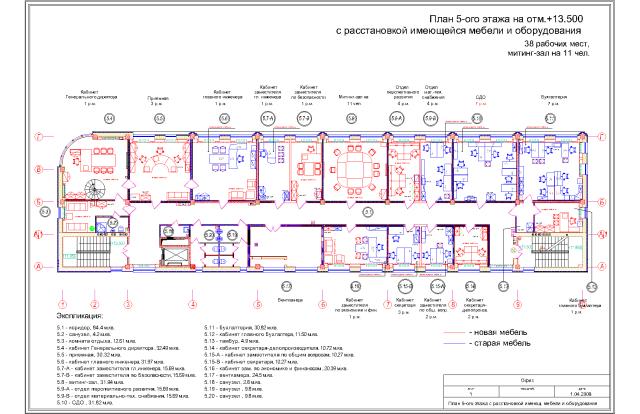 оборудования, 1 и 6 этажи.