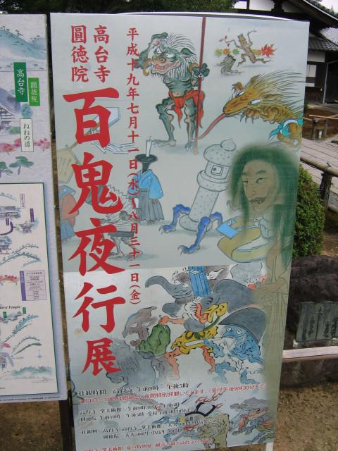 poster of great art at Kodai-ji, Kyoto, August 2007