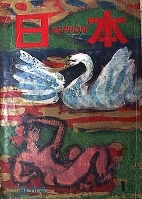 1958-1-1 - Nippon