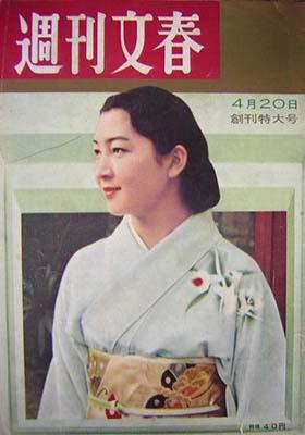 1959-4-20 Syunkan Bunshun
