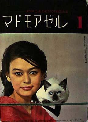 1960-1-1 - Madmoiselle