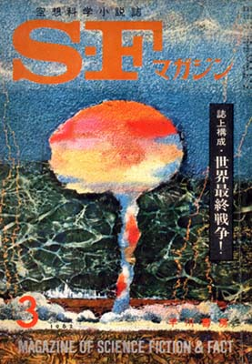 1962.3a - WWIII issue