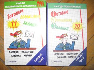Решебник по Химии 2007 Год Рудзитис