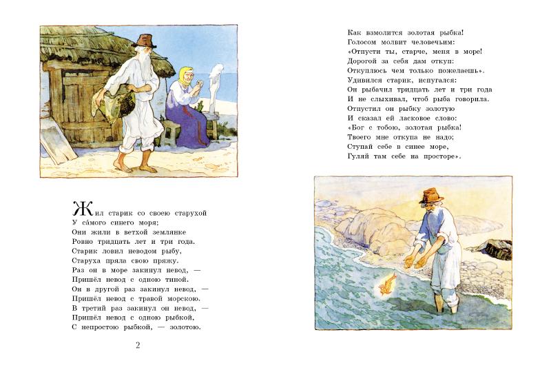 распечатать пушкина о рыбаке и рыбке