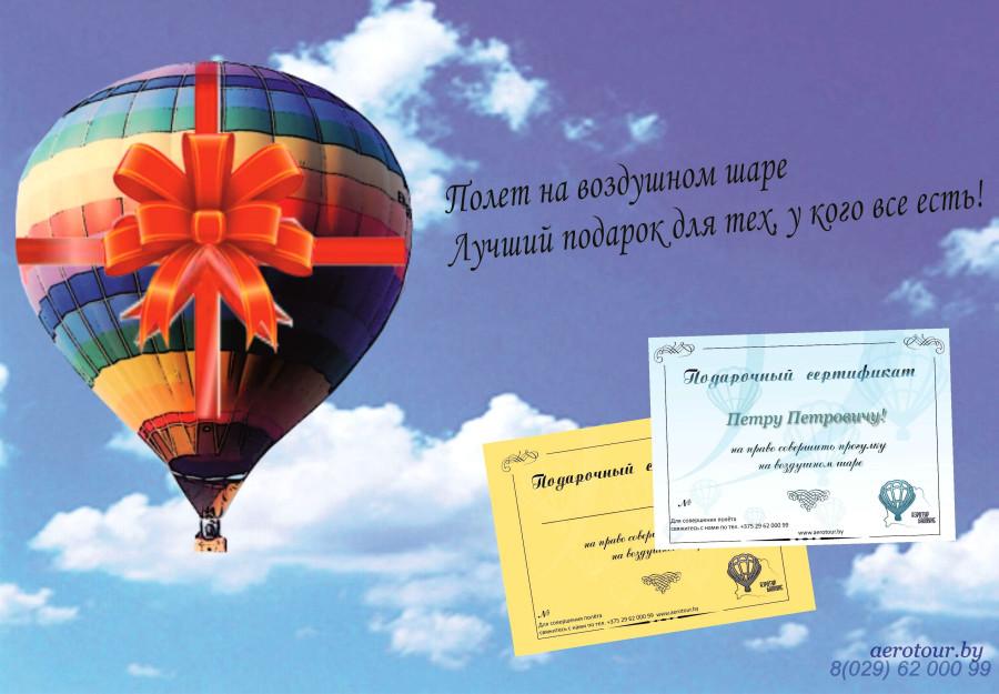 боевые вертолеты поздравление путешествие на воздушном шаре этом она