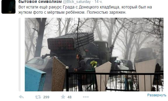 """Российские отряды установили """"Грады"""" на кладбище и ведут огонь по аэропорту во время похорон - Цензор.НЕТ 8442"""