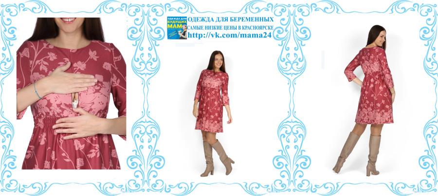 Одежда Для Беременных Красноярск