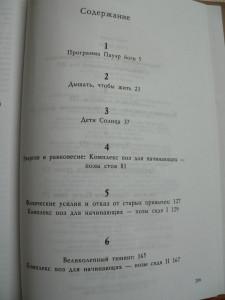 Книга_Пауэр_Йога_03.JPG
