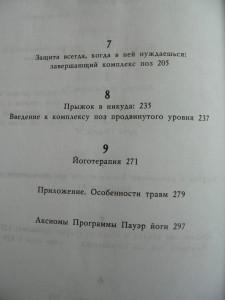 Книга_Пауэр_Йога_04.JPG