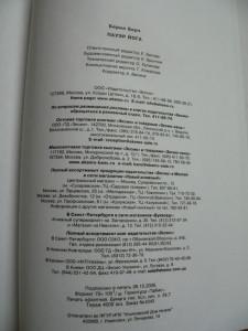 Книга_Пауэр_Йога_05.JPG