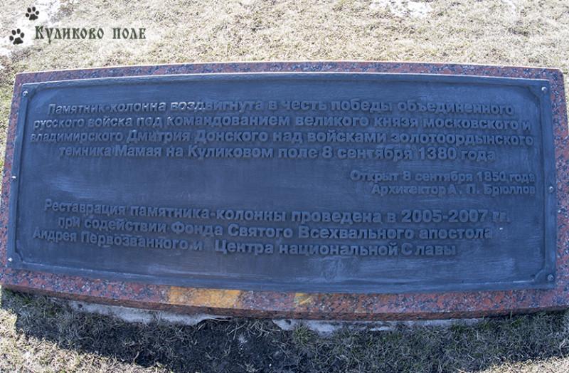 колонну в честь победы объединенного войска под командованием Дмитрия Донского над войском темника Мамая поставили в 1850 году