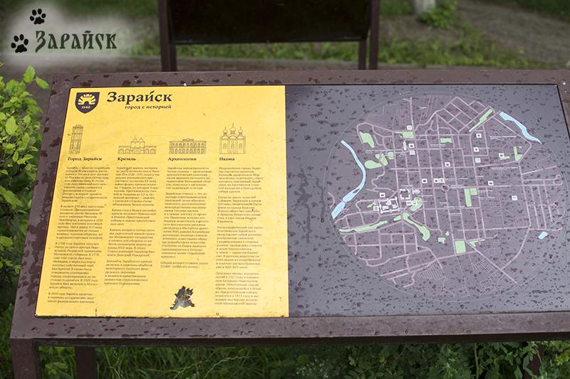 Зарайск - город с историей