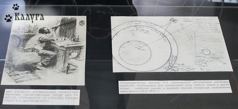 """А вот... """"Мир космоса, космических скоростей, явлений, свойственных среде без тяжести открывался со страниц ранних работ Циолковского"""""""