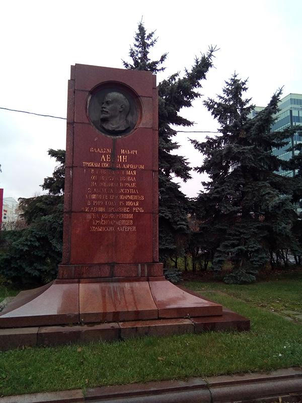 Владимир Ильич Ленин трижды посетил Центральный аэродром имени М. В. Фрунзе. В 1918 году 1 мая он присутствовал на военном параде, 2 августа выступал на митинге красноармейцев, в 1919 году 15 июля В. И. Ленин произнес речь на конференции красноармейцев Ходынских лагерей.
