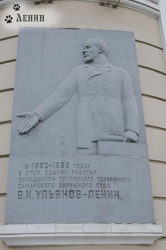 В 1892-1893 годы в этом здании работал помощником присяжного поверенного Самарского Окружного Суда В.И. Ульянов-Ленин.