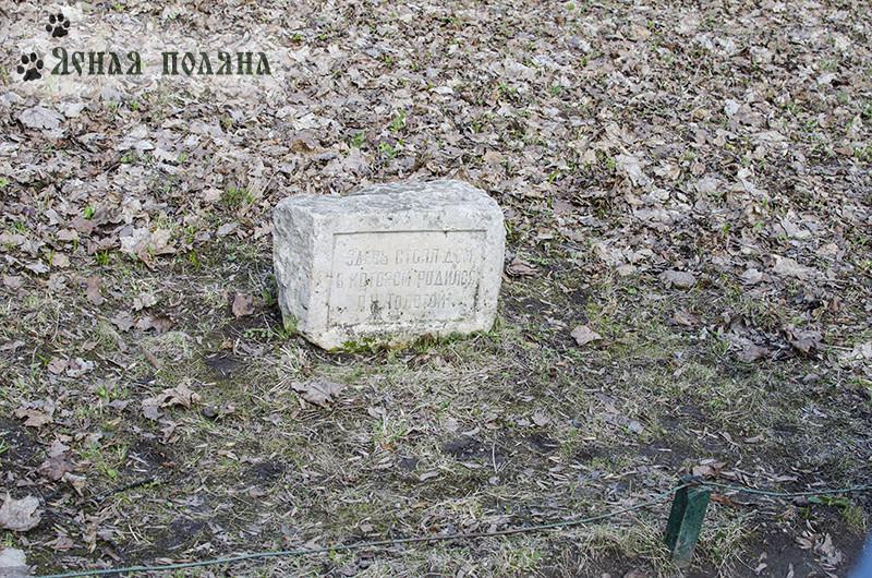 Здесь стоял дом, в котором родился Лев Толстой