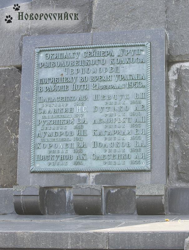 """экипажу сейнера """"уруп"""" рыболовецкого колхоза """"черноморец"""" погибшему во время урагана 21 февраля 1953 года"""