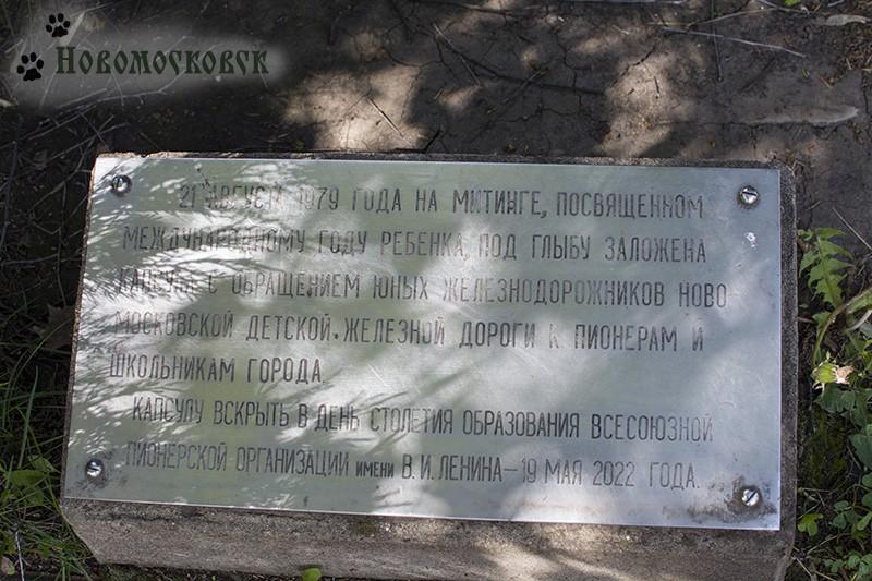21 августа 1979 года на митинге, посвященном международному году ребенка, под глыбу заложена капсула с обращением юных железнодорожников новомосковской детской железной дороги к пионерам и школьникам города.