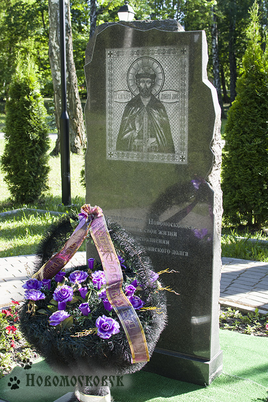 Святой Дмитрий Донской