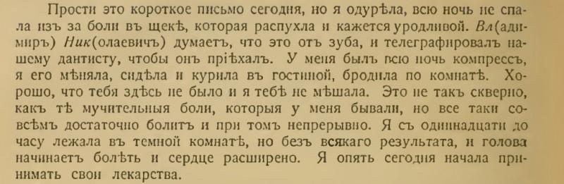 Письмо от 2 февраля 1916 года