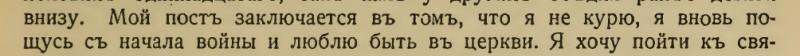 Письмо от 27 августа 1915 года
