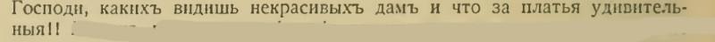 Письмо от 18 июня 1916 года