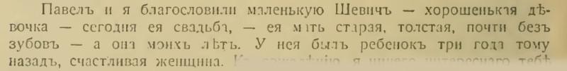 Письмо от 25 сентября 1916 года