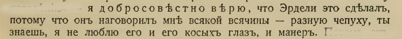 Письмо от 22 декабря 1915 года