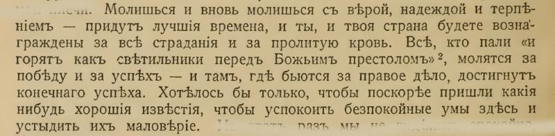 Письмо от 30 декабря 1915 года