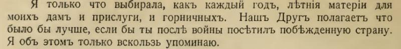 Письмо от 6 апреля 1915 года
