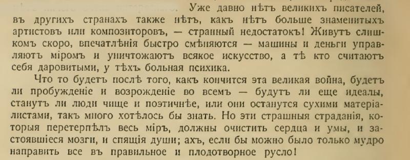 Письмо от 5 марта 1916 года