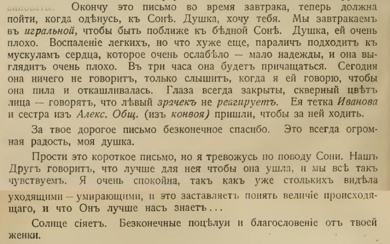 Письмо от 1 декабря 1915 года