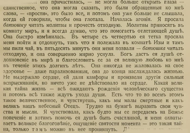 Письмо от 2 декабря 1915 года