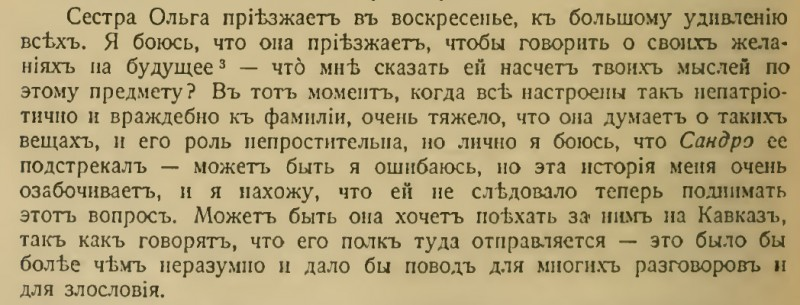 Письмо от 25 марта 1916 года