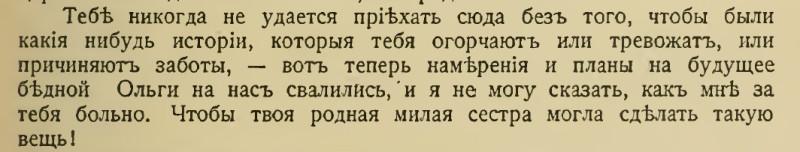 Письмо от 26 марта 1916 года