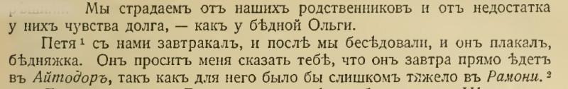 Письмо от 5 апреля 1916 года