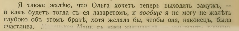 Письмо от 21 сентября 1916 года