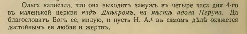Письмо от 2 ноября 1916 года