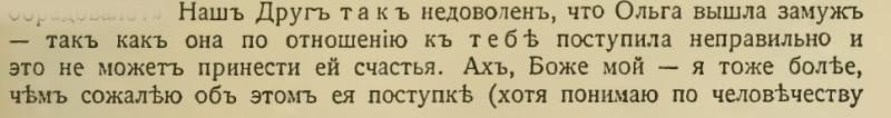 Письмо от 5 ноября 1916 года