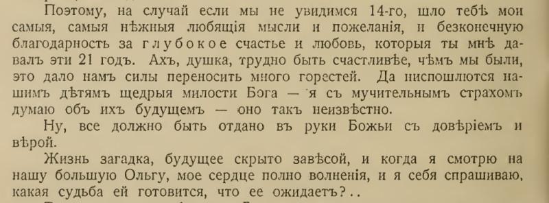 Письмо от 12 ноября 1915 года