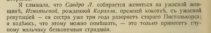 Письмо от 16 августа 1915 года