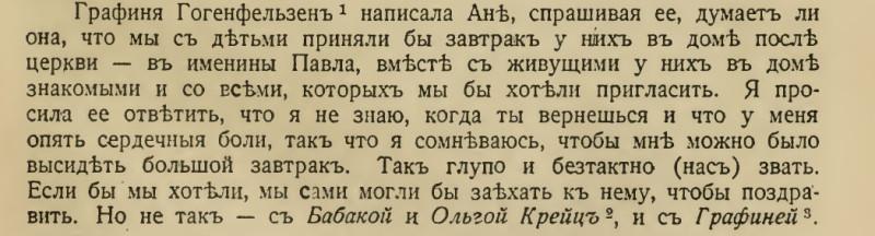 Письмо от 18 сентября 1915 года