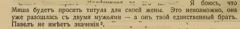 Письмо от 11 сентября 1915 года