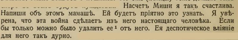 Письмо от 4 марта 1916 года